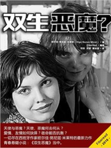 Twin Evils? Chinese cover. Of course it's also available in English and in Spanish as 'Gemela Maldad'